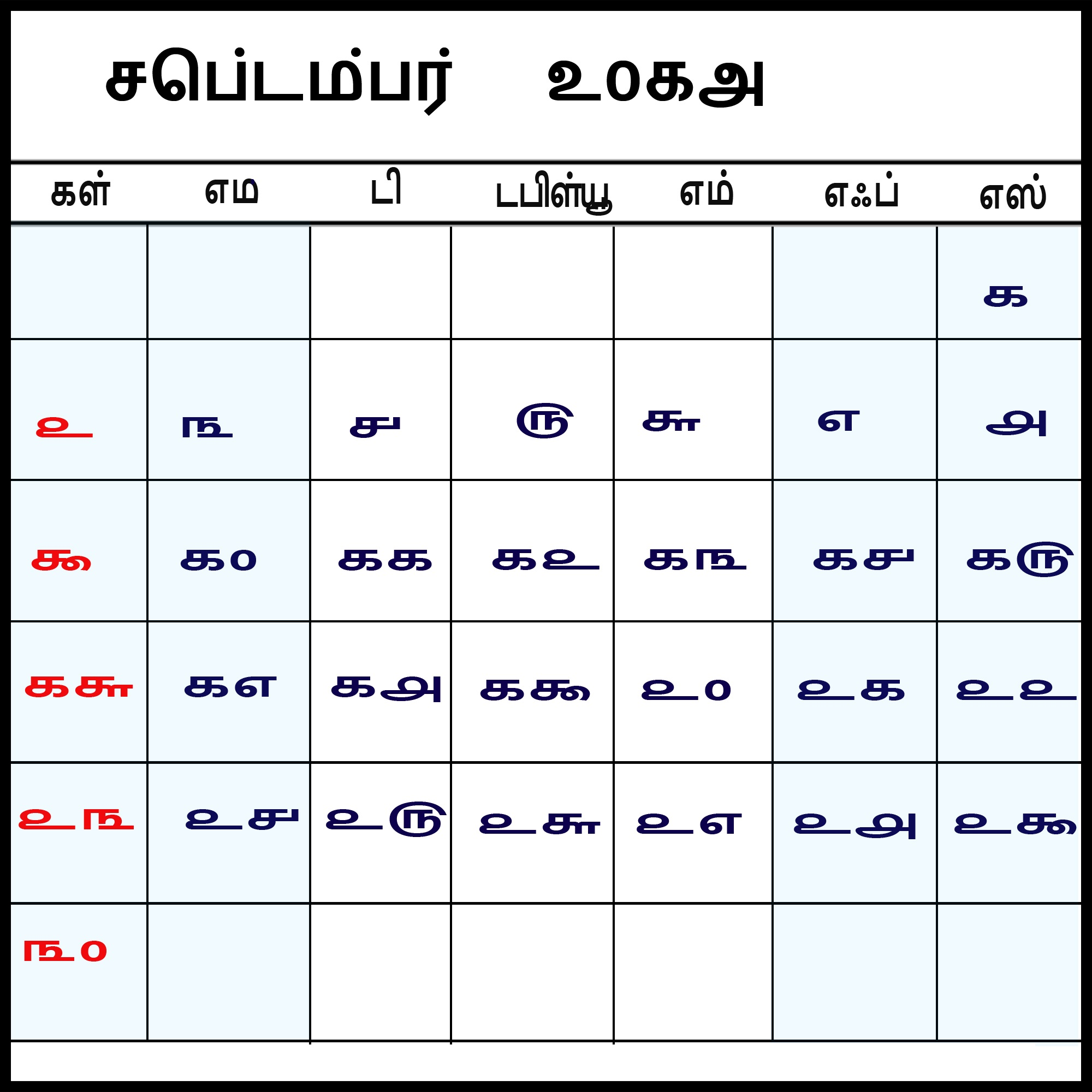 Editable September 2018 Tamil Calendar Free Printable