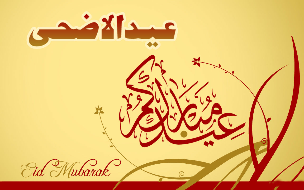 Eid ul Adha Quotes, Wallpaper and Background