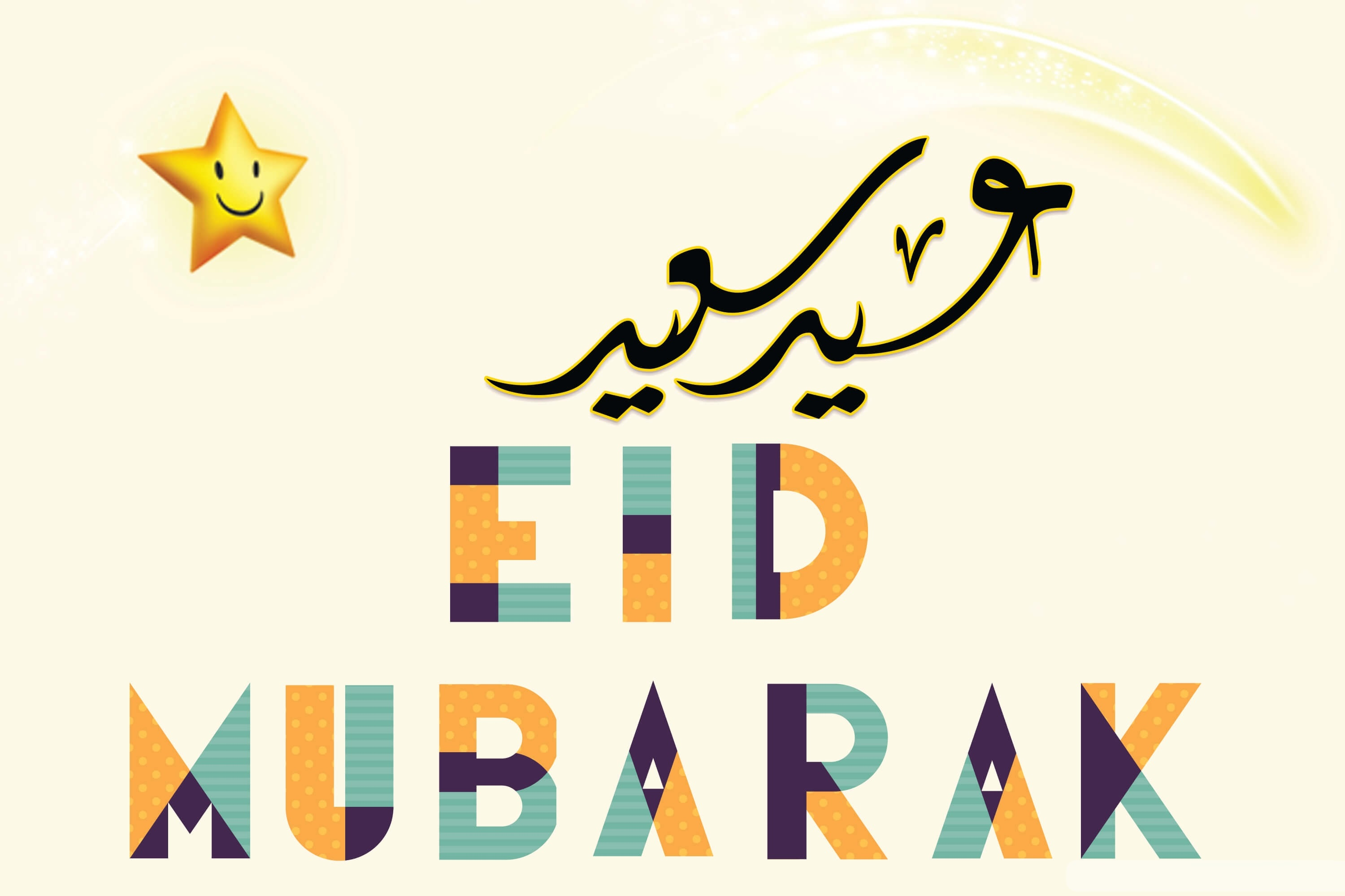 Happy Eid Mubarak Wishes For All Friends