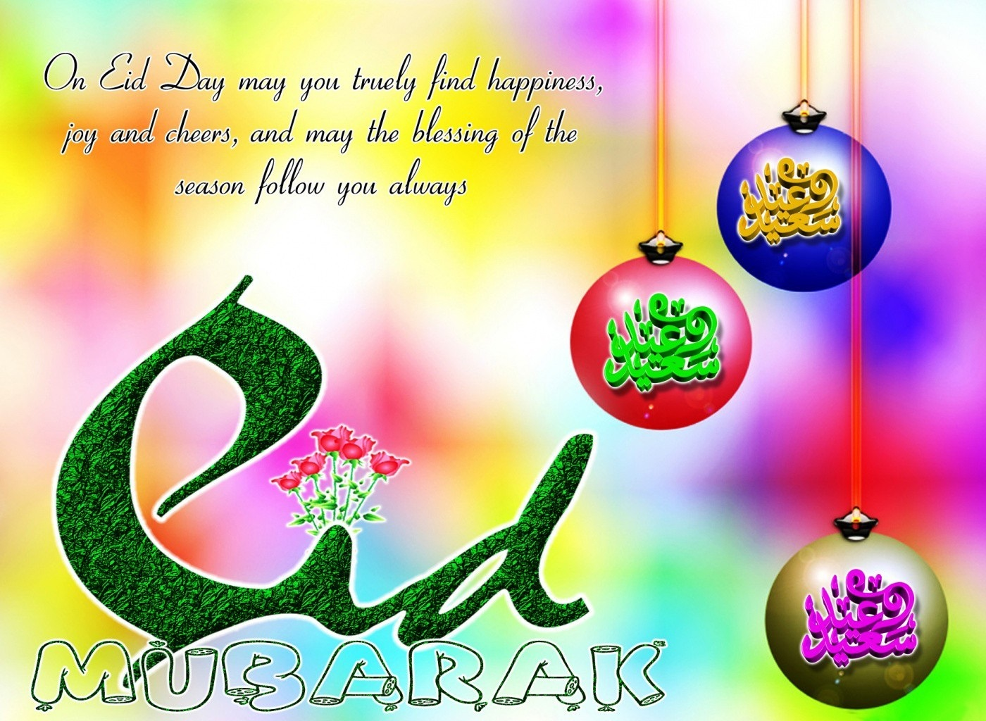 Happy Eid Mubarak Wishes Wallpaper