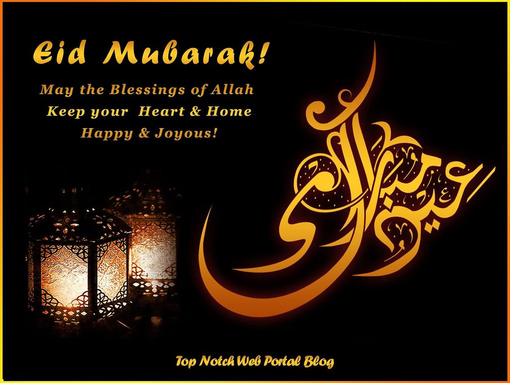 Happy Eid ul Adha Cards The Blessings Of Allah Keep Your Heart Home Happy Joyous