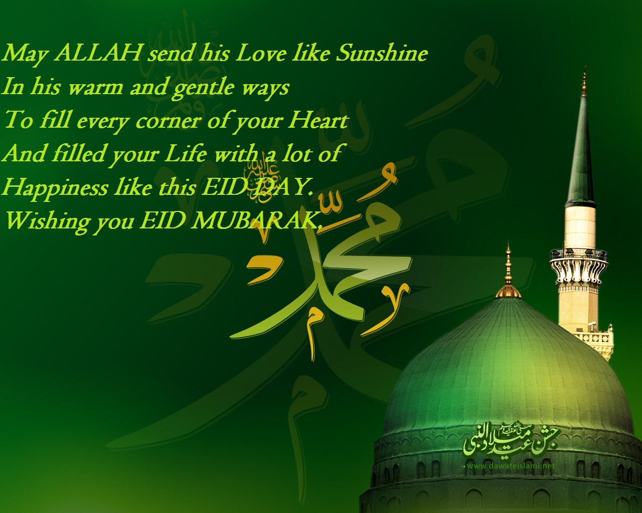 Happy Eid ul Adha Greetings SMS, Messages, Wallpaper
