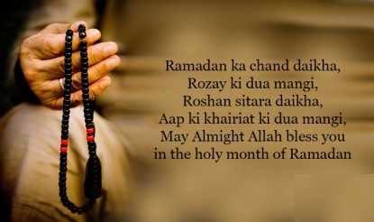Ramadan 2018 Quotes Wishes Eid ul Adha Messages