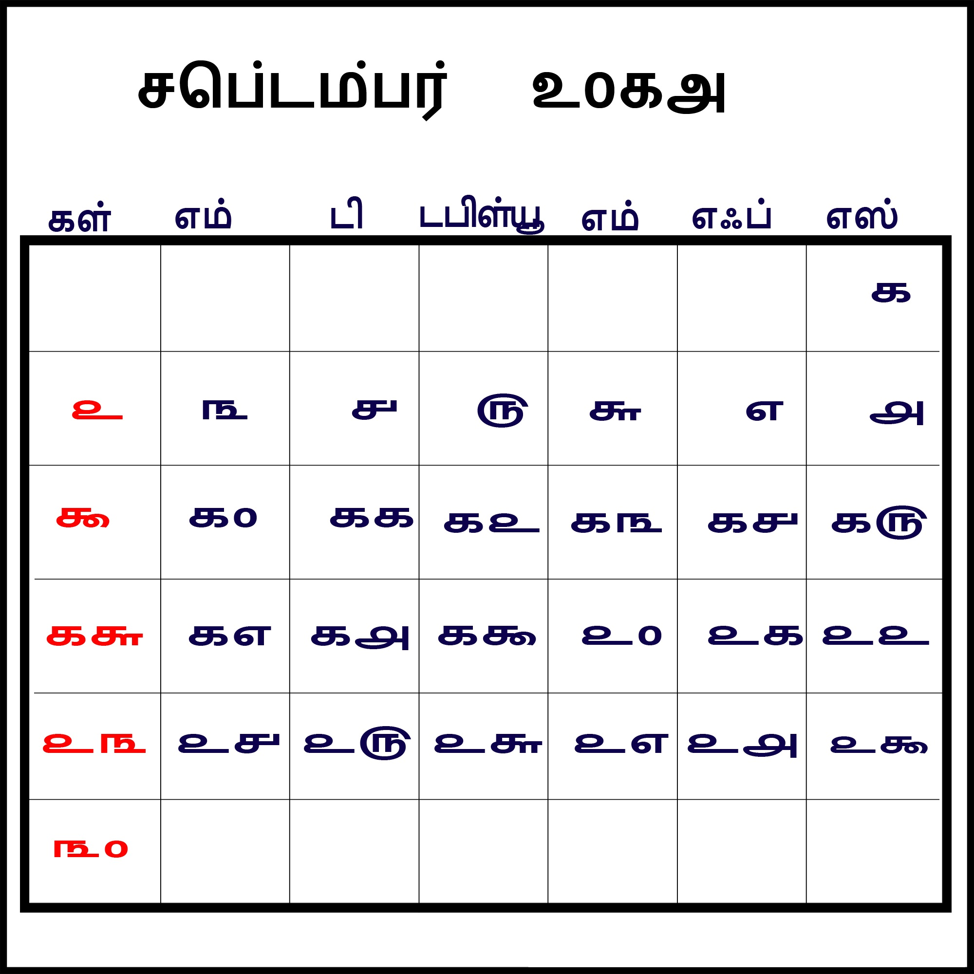 September 2018 Tamil Calendar Free Download