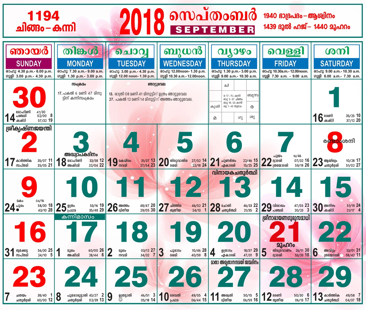 September 2018 Tamil Calendar Monthly Document