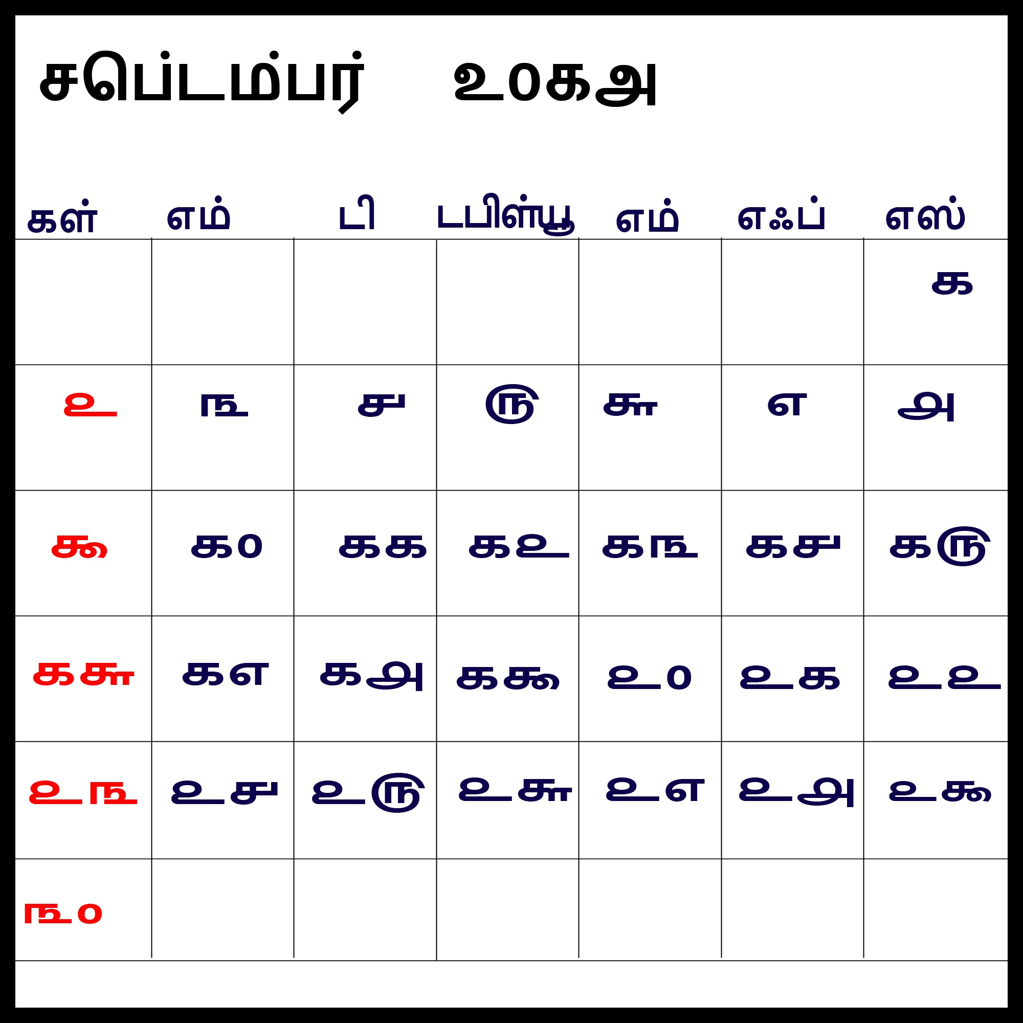 September 2018 Tamil Calendar New Printable template