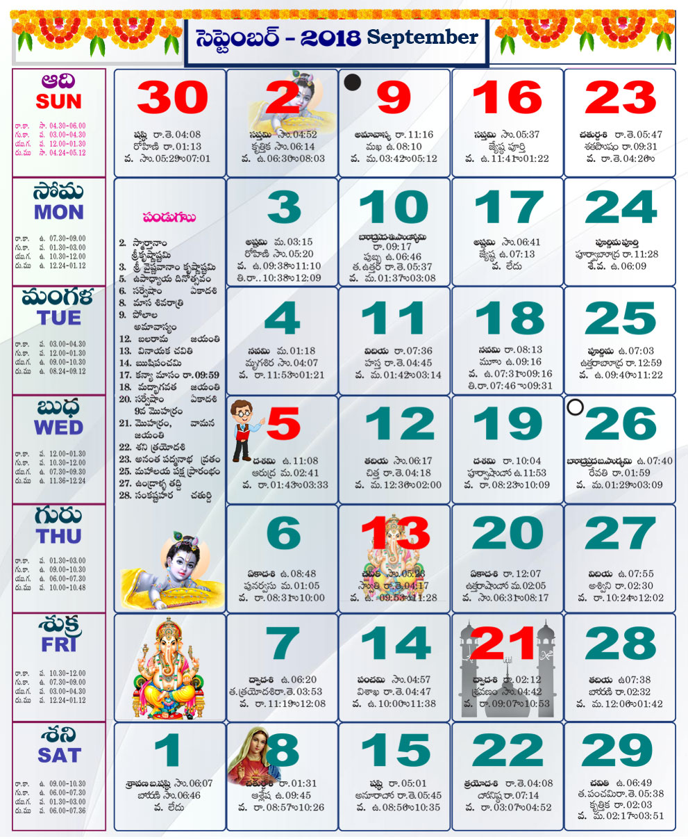 September 2018 Tamil Calendar Styles Design Download