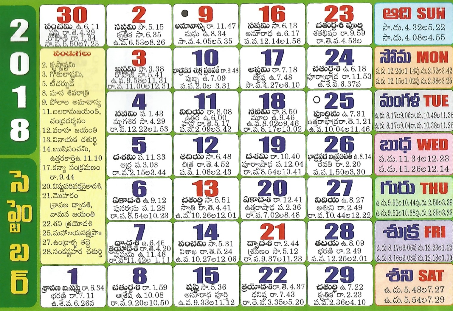 September 2018 Telugu Calendar Download Hd Template