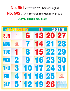 Tamil Calendar 2019 January Pongal