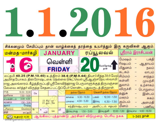 Tamil Calendar January 2019 With Holidays Tamilnadu