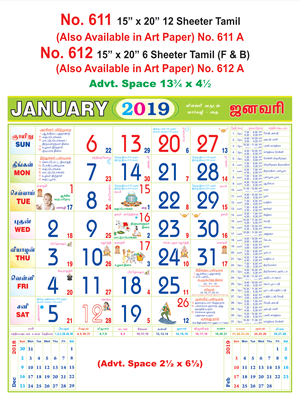 Tamil Monthly Calendar 2019 January