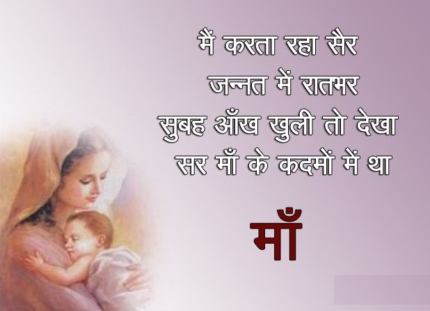 Love Mothers Day Quotes In Hindi
