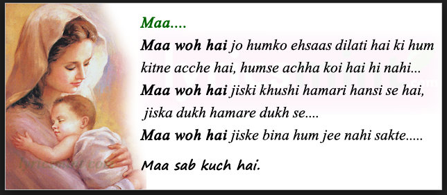 Mothers Day Best Parents Quotes In Hindi