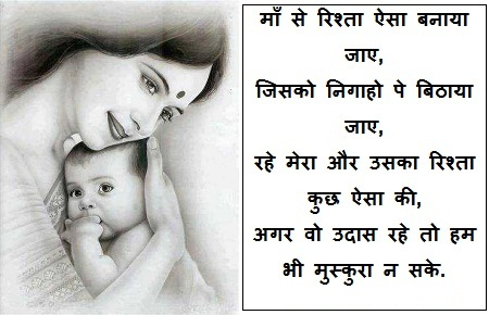 Mothers Day Love Quotes In Hindi