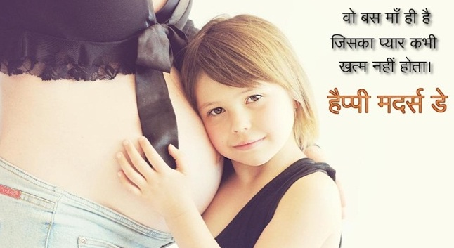 Mothers Day Quotes In Hindi Cute