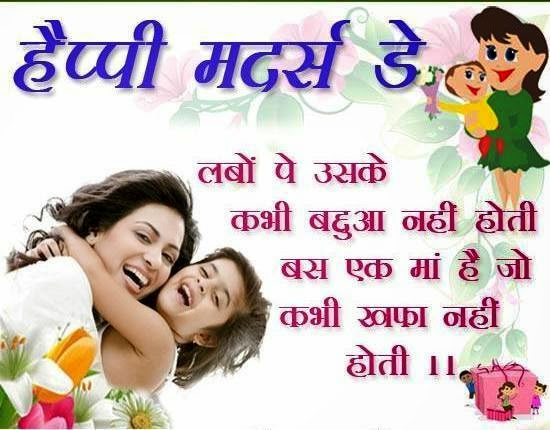 Mothers Day Quotes In Hindi Destiny