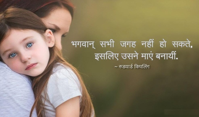 Mothers Day Quotes In Hindi Images