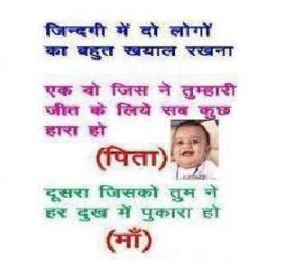 Mothers Day Wishes Quotes In Hindi