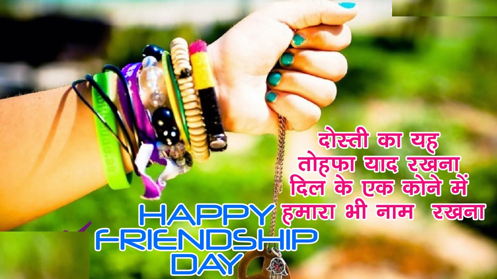 Happy Friendship Day Message In Hindi For Facebook