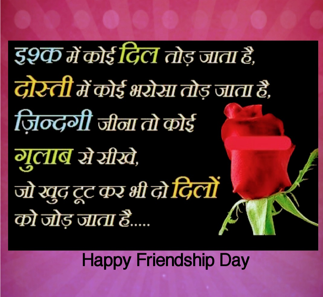 Happy Friendship Day Message In Hindi
